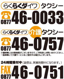 0877-46-0033・46-0757・46−0751