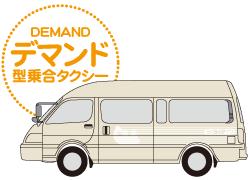 デマンド型乗合タクシー